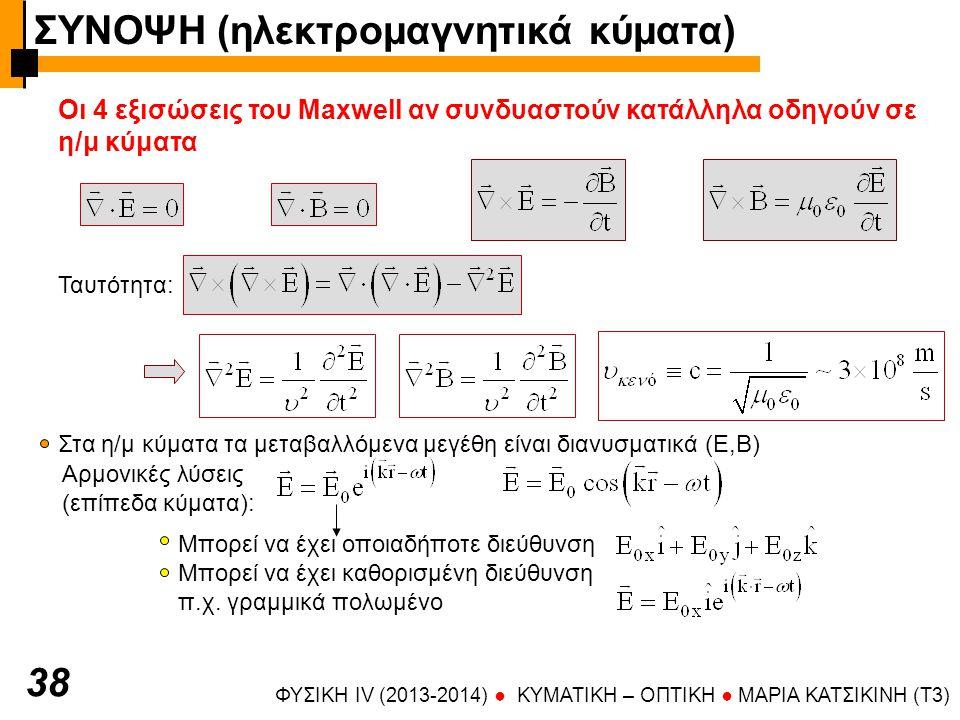 ΦΥΣΙΚΗ IV (2013-2014) ● KYMATIKH – OΠTIKH ● ΜΑΡΙΑ ΚΑΤΣΙΚΙΝΗ (T3) 38 Οι 4 εξισώσεις του Μaxwell αν συνδυαστούν κατάλληλα οδηγούν σε η/μ κύματα Ταυτότητ