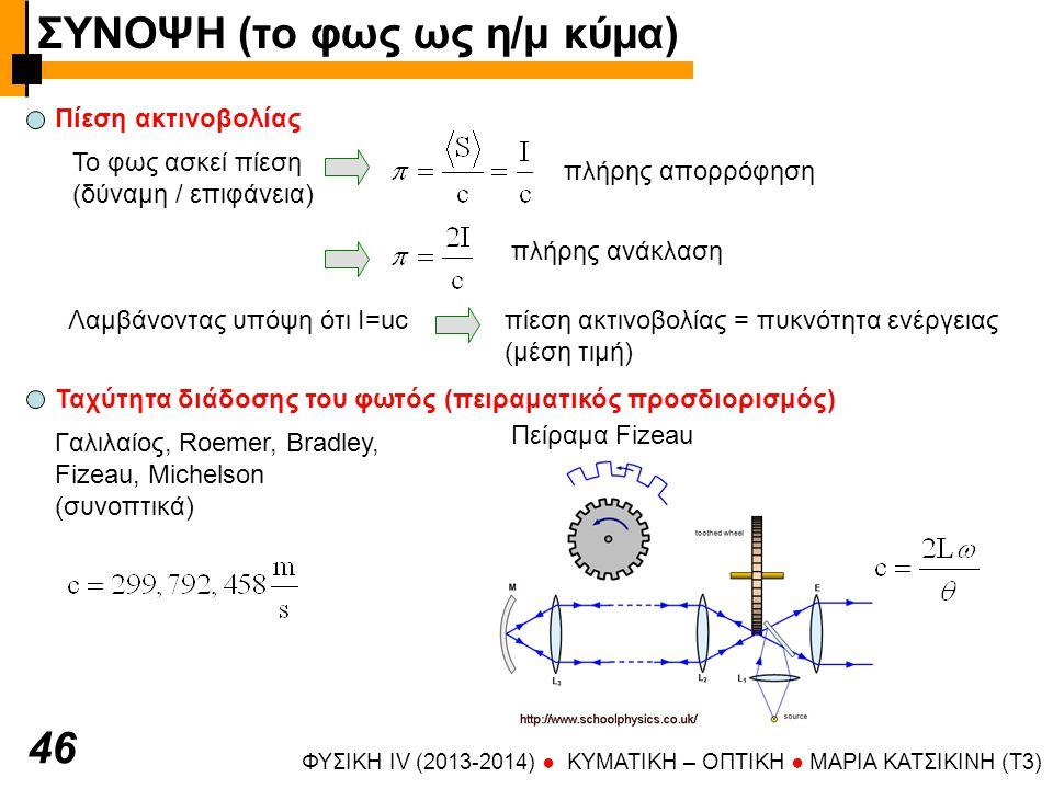 ΦΥΣΙΚΗ IV (2013-2014) ● KYMATIKH – OΠTIKH ● ΜΑΡΙΑ ΚΑΤΣΙΚΙΝΗ (T3) 4646 Πίεση ακτινοβολίας Το φως ασκεί πίεση (δύναμη / επιφάνεια) πλήρης απορρόφηση πίε