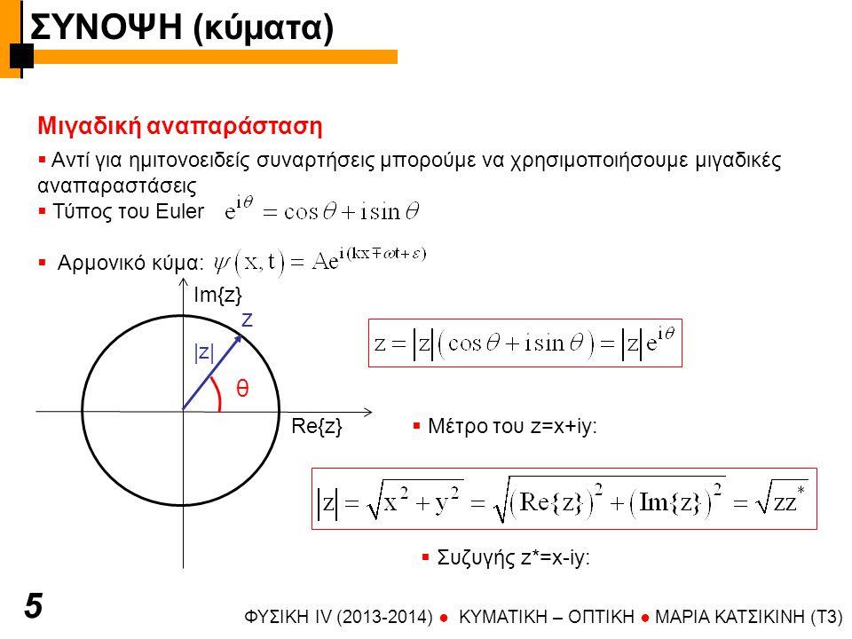 ΦΥΣΙΚΗ IV (2013-2014) ● KYMATIKH – OΠTIKH ● ΜΑΡΙΑ ΚΑΤΣΙΚΙΝΗ (T3) 4646 Πίεση ακτινοβολίας Το φως ασκεί πίεση (δύναμη / επιφάνεια) πλήρης απορρόφηση πίεση ακτινοβολίας = πυκνότητα ενέργειας (μέση τιμή) πλήρης ανάκλαση Λαμβάνοντας υπόψη ότι Ι=uc Ταχύτητα διάδοσης του φωτός (πειραματικός προσδιορισμός) Γαλιλαίος, Roemer, Bradley, Fizeau, Michelson (συνοπτικά) Πείραμα Fizeau ΣΥΝΟΨΗ (το φως ως η/μ κύμα)