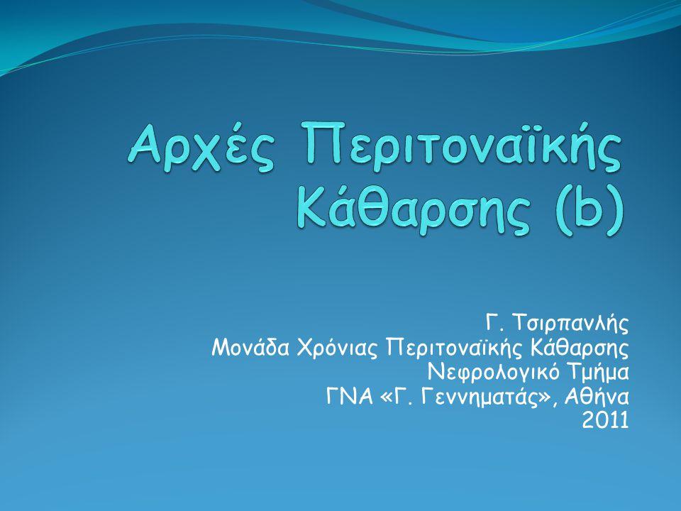 Γ. Τσιρπανλής Μονάδα Χρόνιας Περιτοναϊκής Κάθαρσης Νεφρολογικό Τμήμα ΓΝΑ «Γ. Γεννηματάς», Αθήνα 2011