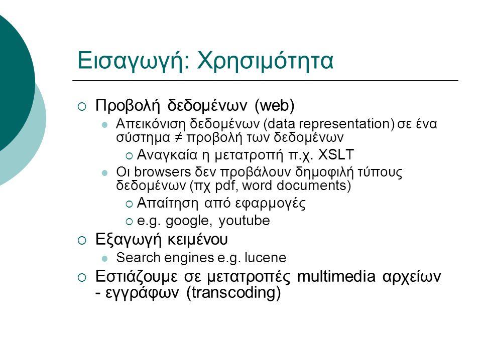 Εισαγωγή: Χρησιμότητα  Προβολή δεδομένων (web) Απεικόνιση δεδομένων (data representation) σε ένα σύστημα ≠ προβολή των δεδομένων  Αναγκαία η μετατροπή π.χ.