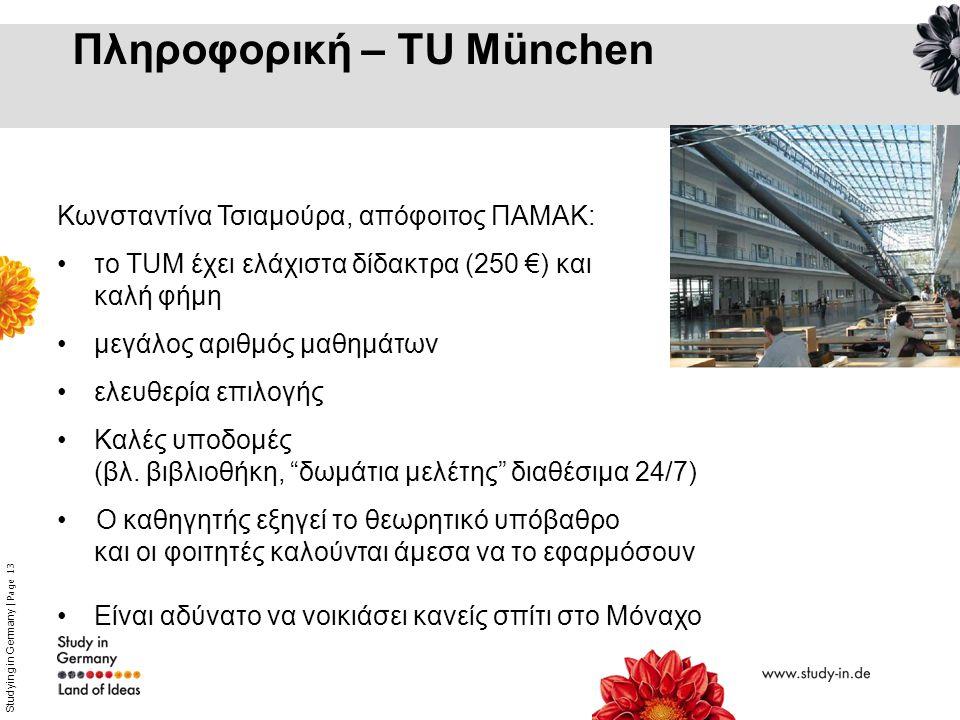 Studying in Germany   Page 13 Πληροφορική – TU München Κωνσταντίνα Τσιαμούρα, απόφοιτος ΠΑΜΑΚ: το TUM έχει ελάχιστα δίδακτρα (250 €) και καλή φήμη μεγ