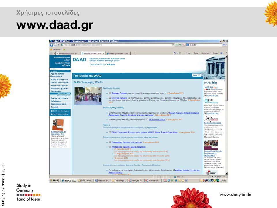 Studying in Germany   Page 16 Χρήσιμες ιστοσελίδες www.daad.gr