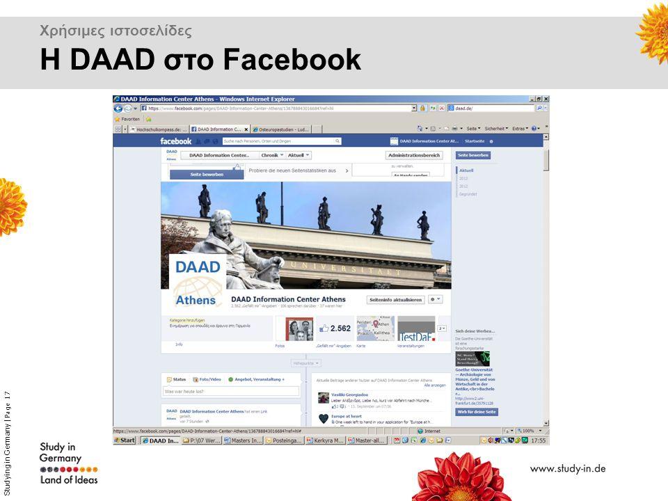 Studying in Germany | Page 17 Χρήσιμες ιστοσελίδες H DAAD στο Facebook