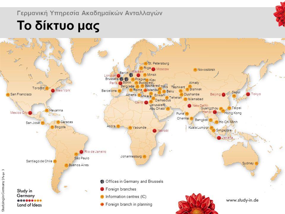 "Studying in Germany | Page 14 Φοιτητικοί κοιτώνες αρμόδια αρχή: φοιτητική υπηρεσία – Studentenwerk ενοίκιο από 160 έως 330 Ευρώ Ιδιωτική ενοικιαζόμενη στέγη εύρεση: εφημερίδες– διαδίκτυο – πίνακες ανακοινώσεων στα πανεπιστήμια – international offices Συλλογική στέγαση – ""Wohngemeinschaft / ""WG εύρεση: πίνακες ανακοινώσεων – εφημερίδες – διαδίκτυο, π.χ.: www.wg-gesucht.de www.zwischenmiete.de Εύρεση κατοικίας"