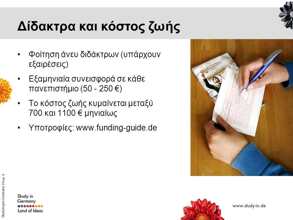 Studying in Germany   Page 8 Φοίτηση άνευ διδάκτρων (υπάρχουν εξαιρέσεις) Εξαμηνιαία συνεισφορά σε κάθε πανεπιστήμιο (50 - 250 €) Το κόστος ζωής κυμαί