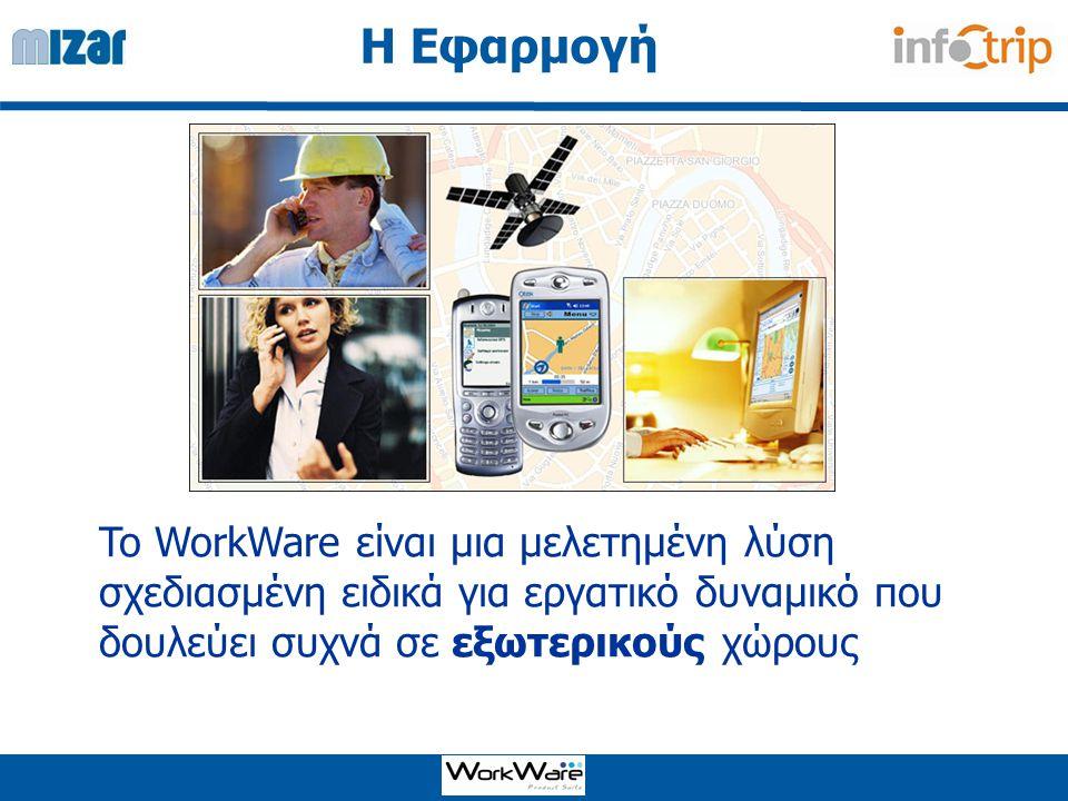 Web Interface Εργαζόμενοι Κέντρο ελέγχου Εξωτερικό Περιεχόμενο Σύστημα πληροφοριών