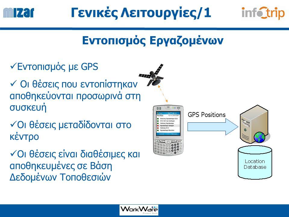 Κέντρο: Διαχείριση Πόρων Παρακολούθηση εργατικού δυναμικού: δείτε τα σημεία στον χάρτη Επιλέξτε τον «Κοντινότερο εργαζόμενο» στον τόπο προορισμού της επιλεγμένης αποστολής Γενικές Λειτουργίες/2
