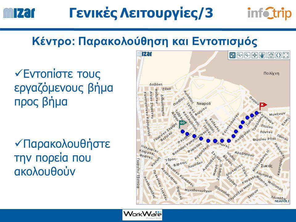 Κέντρο: Παρακολούθηση και Εντοπισμός Εντοπίστε τους εργαζόμενους βήμα προς βήμα Παρακολουθήστε την πορεία που ακολουθούν Γενικές Λειτουργίες/3