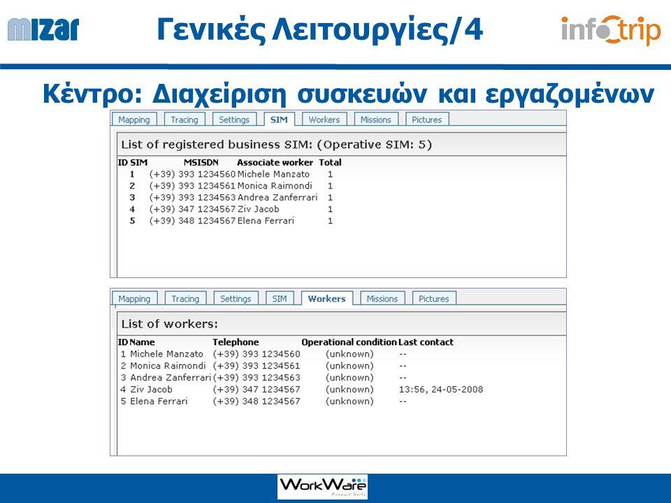 Κέντρο: Διαχείριση συσκευών και εργαζομένων Γενικές Λειτουργίες/4