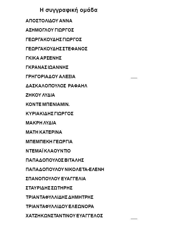 H συγγραφική ομάδα ΑΠΟΣΤΟΛΙΔΟΥ ΑΝΝΑ ΑΣΗΜΟΓΛΟΥ ΓΙΩΡΓΟΣ ΓΕΩΡΓΑΚΟΥΔΗΣ ΓΙΩΡΓΟΣ ΓΕΩΡΓΑΚΟΥΔΗΣ ΣΤΕΦΑΝΟΣ ΓΚΙΚΑ ΑΡΣΕΝΗΣ ΓΚΡΑΝΑΣ ΙΩΑΝΝΗΣ ΓΡΗΓΟΡΙΑΔΟΥ ΑΛΕΞΙΑ ΔΑΣΚ