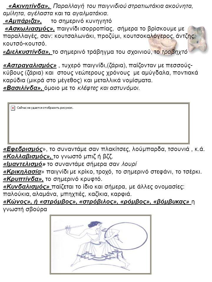 «Πέταυρον», η τραμπάλα με διάφορες ονομασίες σήμερα: τράμπα, ξυλογαϊδάρα, νταντζαλαβίτσα, κά.
