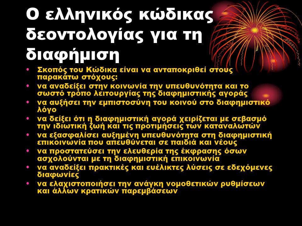 Ο ελληνικός κώδικας δεοντολογίας για τη διαφήμιση Σκοπός του Κώδικα είναι να ανταποκριθεί στους παρακάτω στόχους: να αναδείξει στην κοινωνία την υπευθ