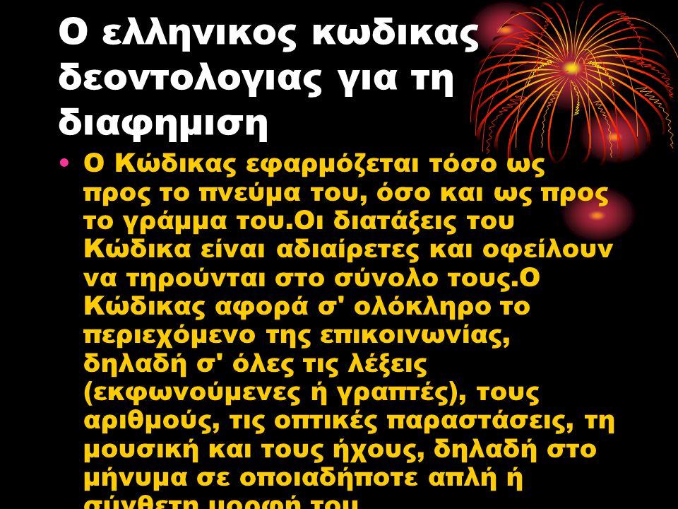 Ο ελληνικος κωδικας δεοντολογιας για τη διαφημιση Ο Κώδικας εφαρμόζεται τόσο ως προς το πνεύμα του, όσο και ως προς το γράμμα του.Οι διατάξεις του Κώδ
