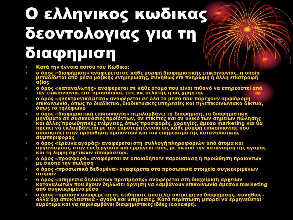 Ο ελληνικος κωδικας δεοντολογιας για τη διαφημιση Κατά την έννοια αυτού του Κώδικα: ο όρος «διαφήμιση» αναφέρεται σε κάθε μορφή διαφημιστικής επικοινω