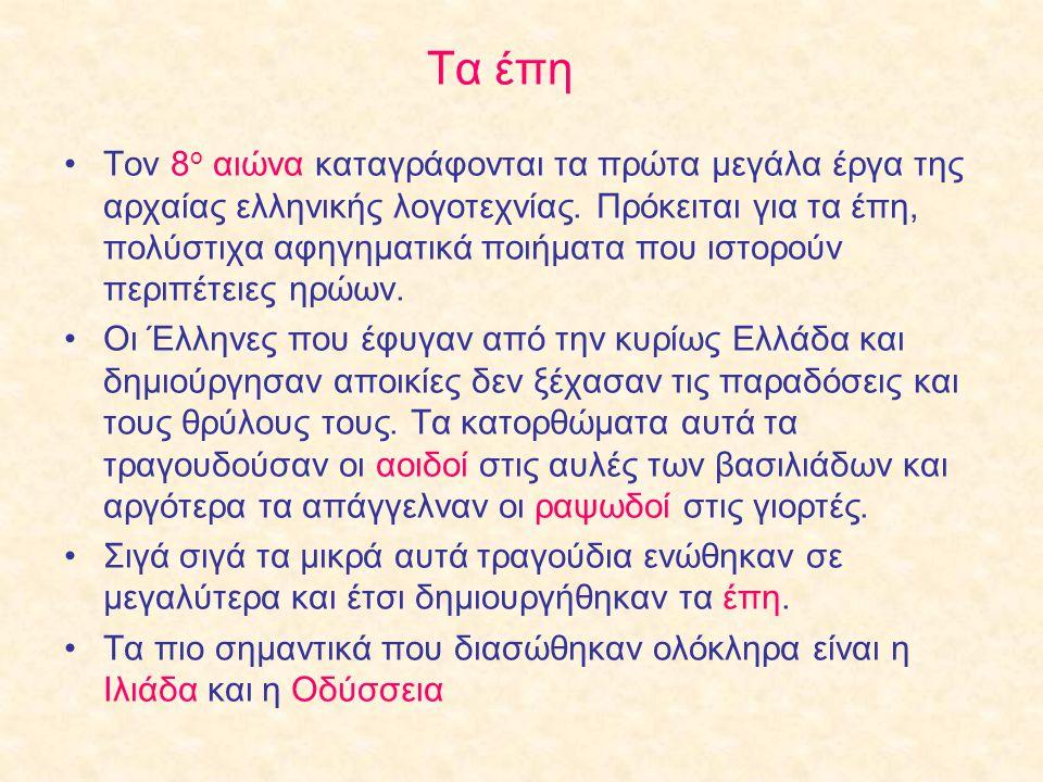 Τα έπη Τον 8 ο αιώνα καταγράφονται τα πρώτα μεγάλα έργα της αρχαίας ελληνικής λογοτεχνίας. Πρόκειται για τα έπη, πολύστιχα αφηγηματικά ποιήματα που ισ