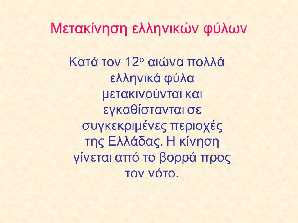 Μετακίνηση ελληνικών φύλων Κατά τον 12 ο αιώνα πολλά ελληνικά φύλα μετακινούνται και εγκαθίστανται σε συγκεκριμένες περιοχές της Ελλάδας. Η κίνηση γίν