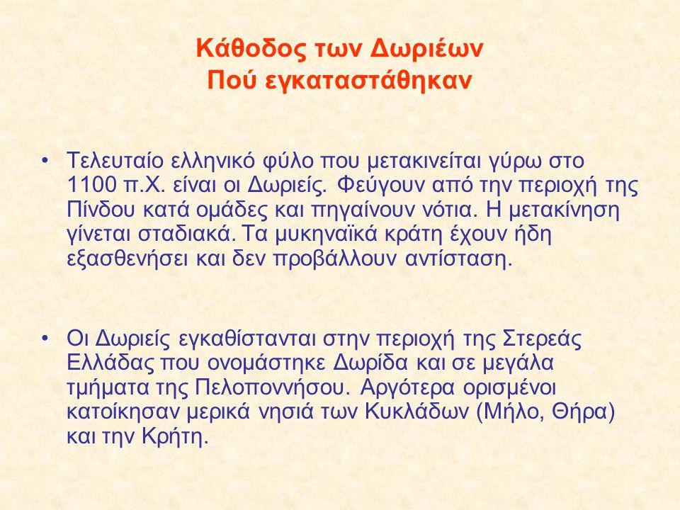Κάθοδος των Δωριέων Πού εγκαταστάθηκαν Τελευταίο ελληνικό φύλο που μετακινείται γύρω στο 1100 π.Χ. είναι οι Δωριείς. Φεύγουν από την περιοχή της Πίνδο