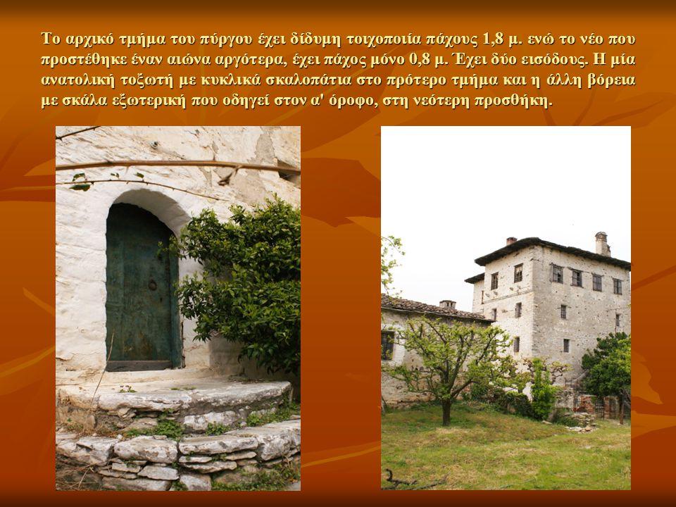 Το αρχικό τμήμα του πύργου έχει δίδυμη τοιχοποιία πάχους 1,8 μ. ενώ το νέο που προστέθηκε έναν αιώνα αργότερα, έχει πάχος μόνο 0,8 μ. Έχει δύο εισόδου