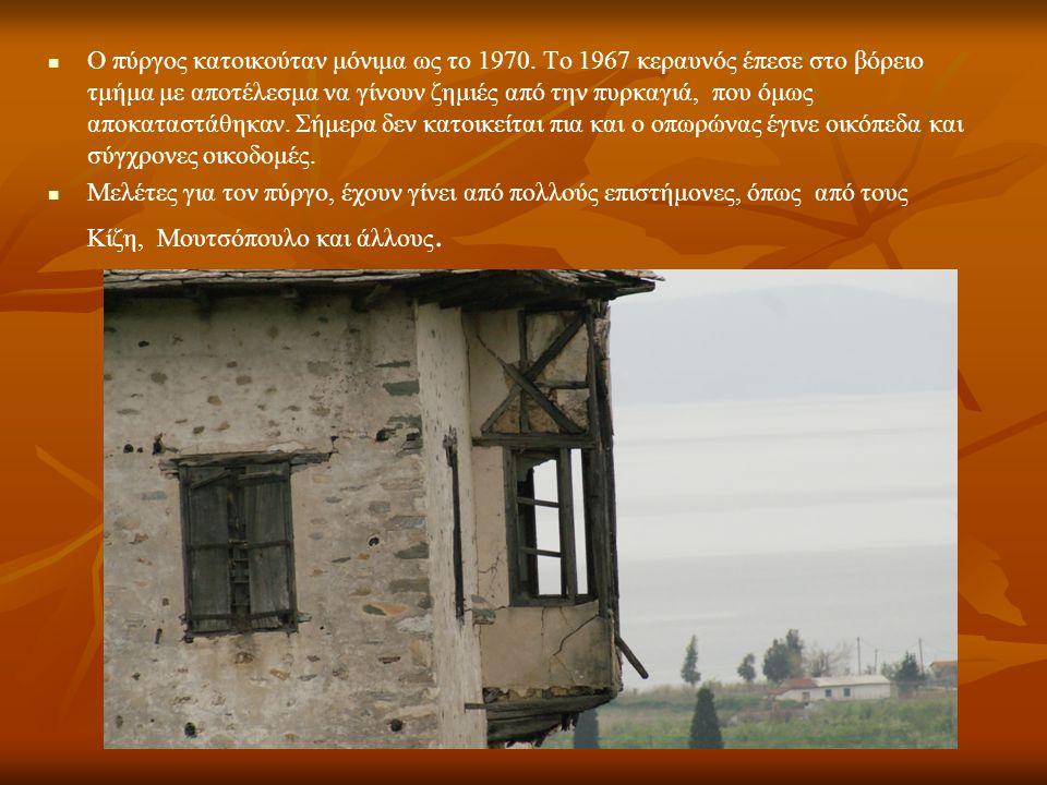 Ο πύργος κατοικούταν μόνιμα ως το 1970. Το 1967 κεραυνός έπεσε στο βόρειο τμήμα με αποτέλεσμα να γίνουν ζημιές από την πυρκαγιά, που όμως αποκαταστάθη