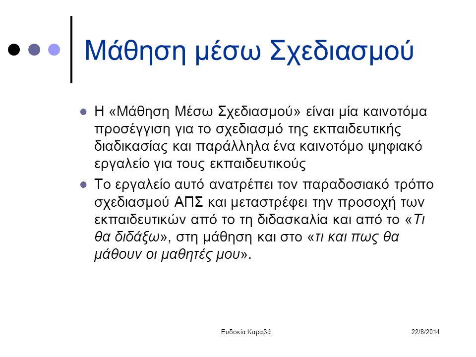 22/8/2014Ευδοκία Καραβά Μάθηση μέσω Σχεδιασμού Η «Μάθηση Μέσω Σχεδιασμού» είναι μία καινοτόμα προσέγγιση για το σχεδιασμό της εκπαιδευτικής διαδικασία