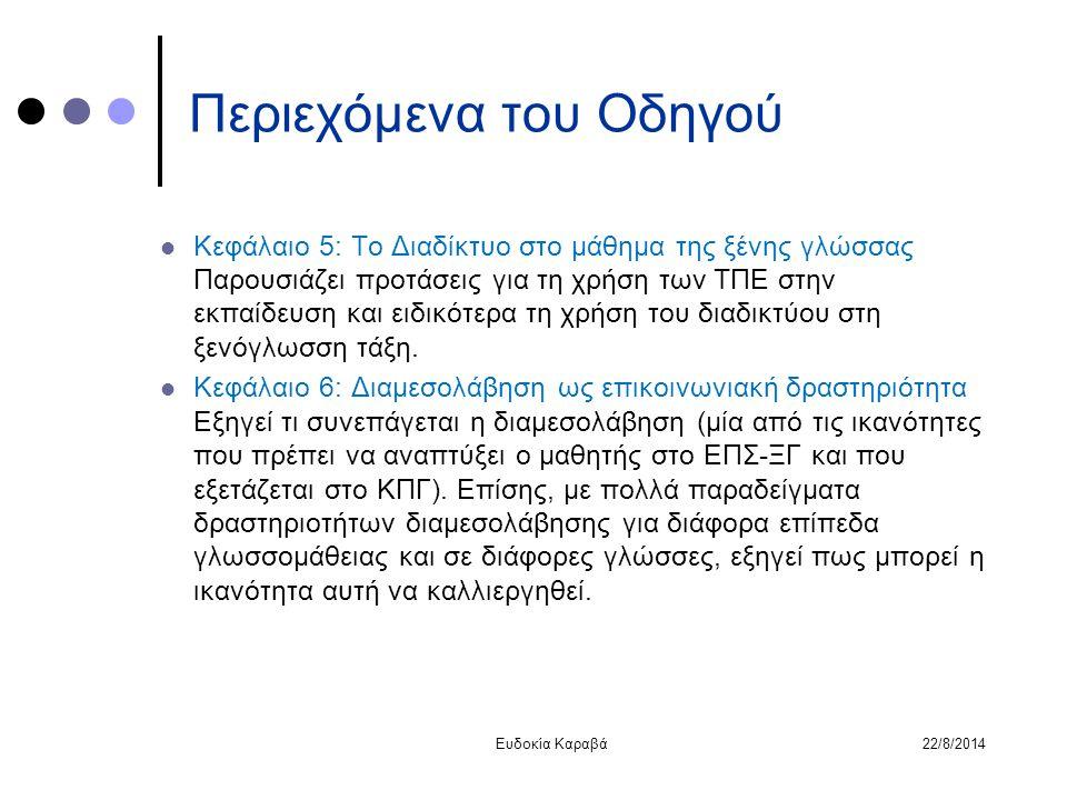 22/8/2014Ευδοκία Καραβά Περιεχόμενα του Οδηγού Κεφάλαιο 5: Το Διαδίκτυο στο μάθημα της ξένης γλώσσας Παρουσιάζει προτάσεις για τη χρήση των ΤΠΕ στην ε