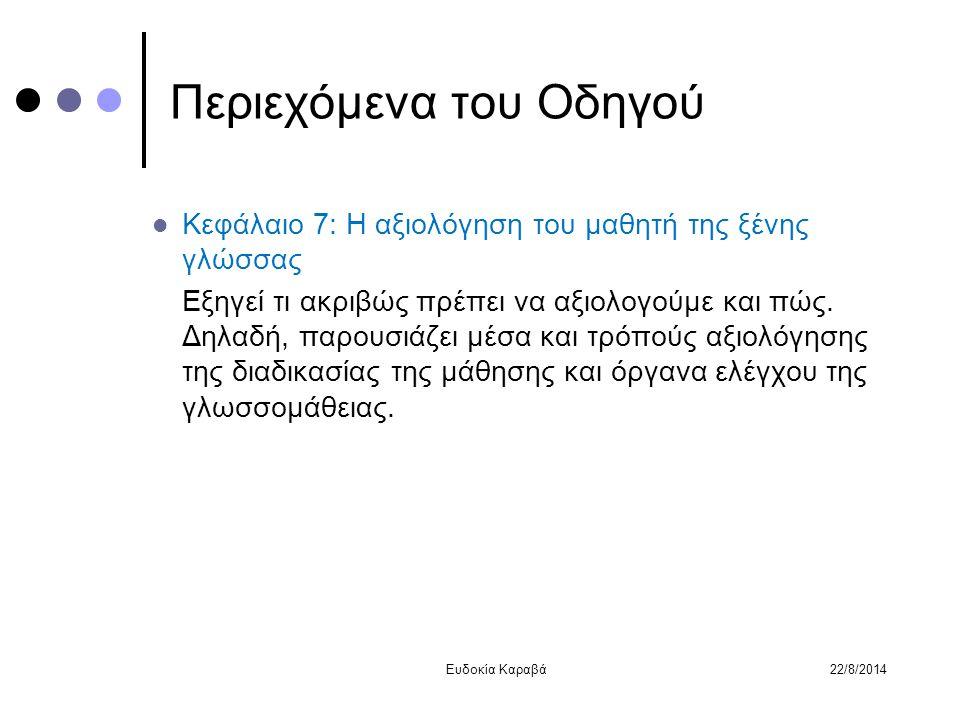 22/8/2014Ευδοκία Καραβά Περιεχόμενα του Οδηγού Κεφάλαιο 7: Η αξιολόγηση του μαθητή της ξένης γλώσσας Εξηγεί τι ακριβώς πρέπει να αξιολογούμε και πώς.