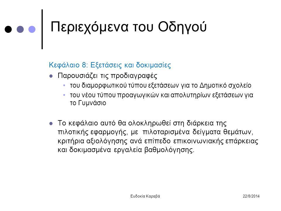 22/8/2014Ευδοκία Καραβά Περιεχόμενα του Οδηγού Κεφάλαιο 8: Εξετάσεις και δοκιμασίες Παρουσιάζει τις προδιαγραφές του διαμορφωτικού τύπου εξετάσεων για