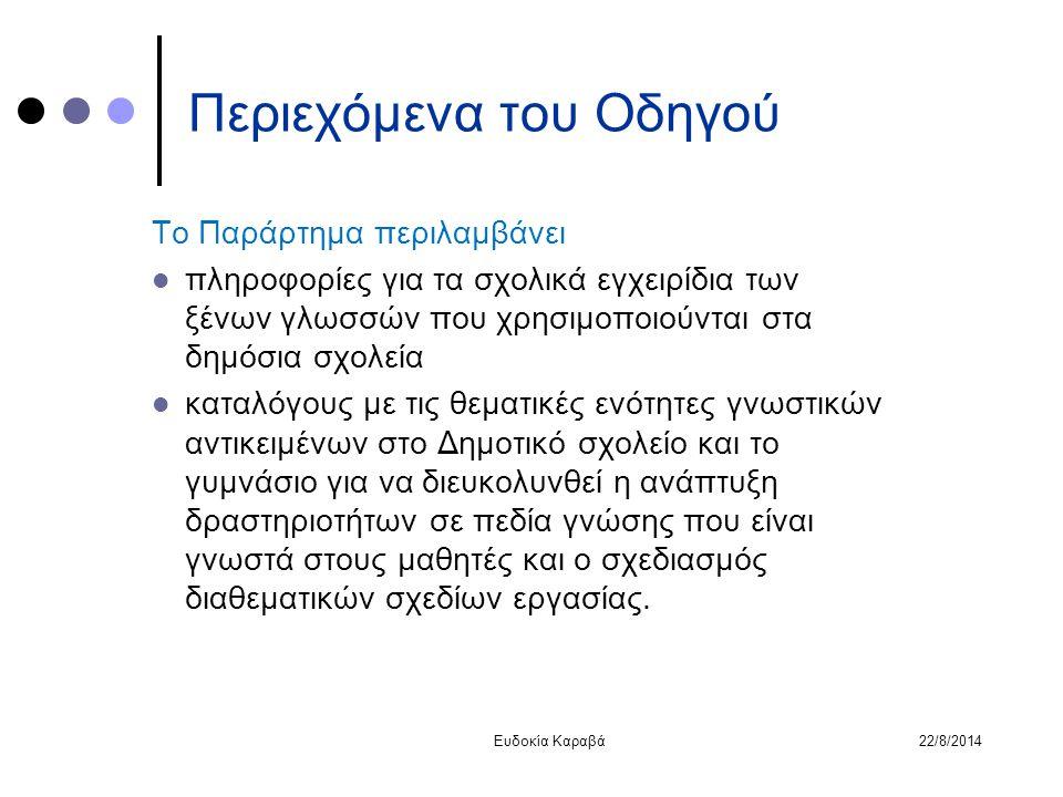 22/8/2014Ευδοκία Καραβά Περιεχόμενα του Οδηγού Το Παράρτημα περιλαμβάνει πληροφορίες για τα σχολικά εγχειρίδια των ξένων γλωσσών που χρησιμοποιούνται