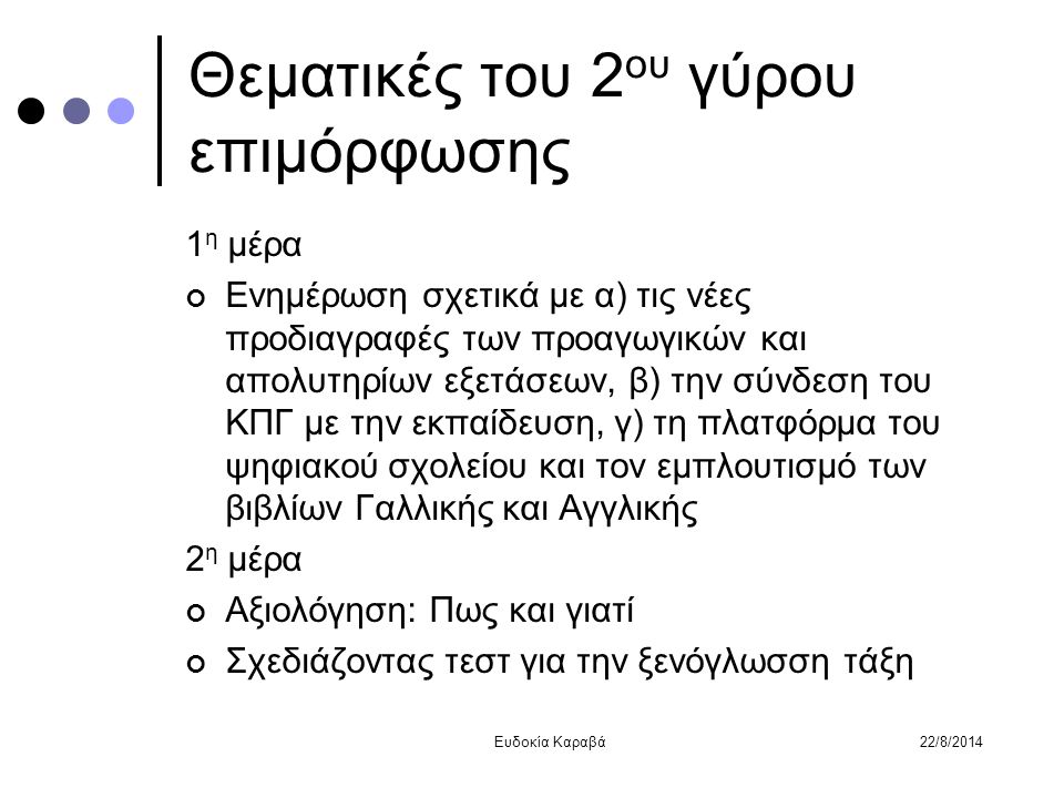 Θεματικές του 2 ου γύρου επιμόρφωσης 1 η μέρα Ενημέρωση σχετικά με α) τις νέες προδιαγραφές των προαγωγικών και απολυτηρίων εξετάσεων, β) την σύνδεση