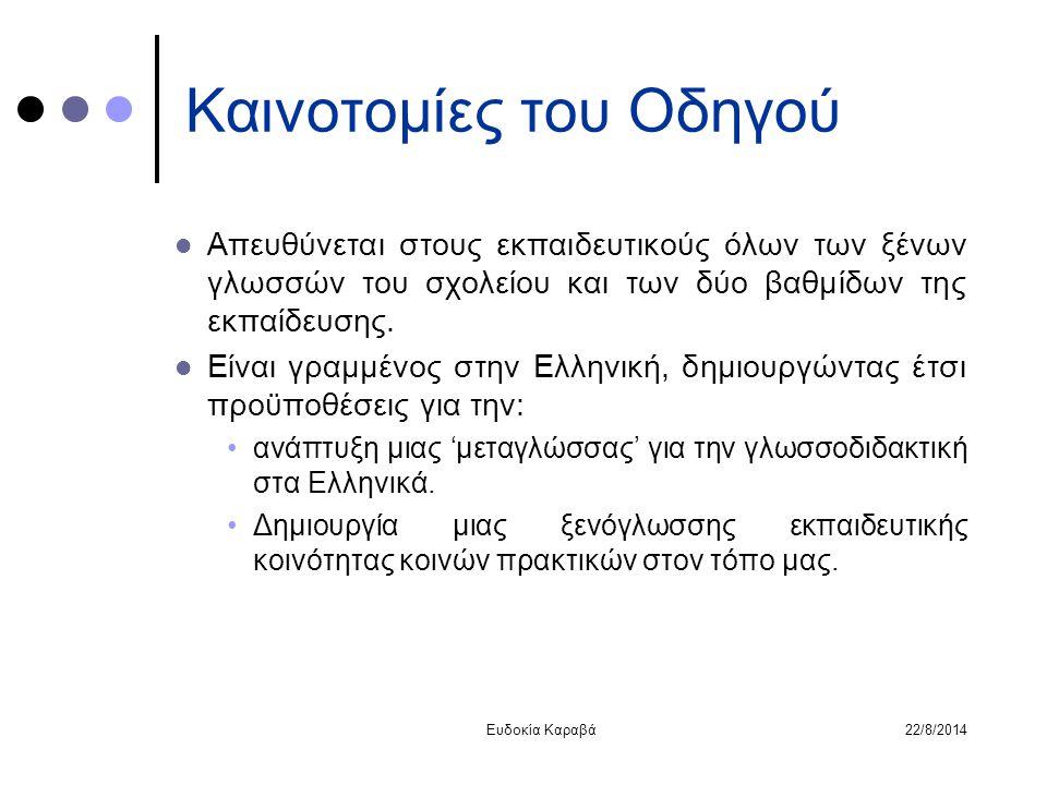 22/8/2014Ευδοκία Καραβά Καινοτομίες του Οδηγού Απευθύνεται στους εκπαιδευτικούς όλων των ξένων γλωσσών του σχολείου και των δύο βαθμίδων της εκπαίδευσ