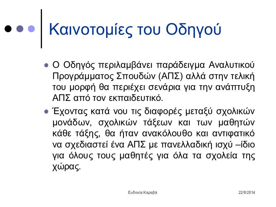 22/8/2014Ευδοκία Καραβά Καινοτομίες του Οδηγού Ο Οδηγός περιλαμβάνει παράδειγμα Αναλυτικού Προγράμματος Σπουδών (ΑΠΣ) αλλά στην τελική του μορφή θα πε