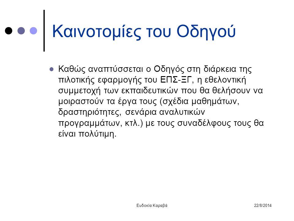 22/8/2014Ευδοκία Καραβά Καινοτομίες του Οδηγού Καθώς αναπτύσσεται ο Οδηγός στη διάρκεια της πιλοτικής εφαρμογής του ΕΠΣ-ΞΓ, η εθελοντική συμμετοχή των