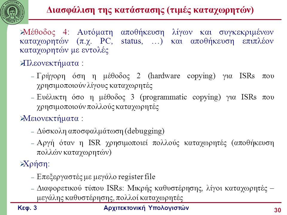 Κεφ. 3 Αρχιτεκτονική Υπολογιστών 30 Διασφάλιση της κατάστασης (τιμές καταχωρητών)  Μέθοδος 4: Αυτόματη αποθήκευση λίγων και συγκεκριμένων καταχωρητών