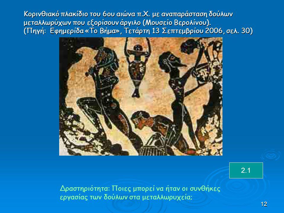 12 Κορινθιακό πλακίδιο του 6ου αιώνα π.Χ.