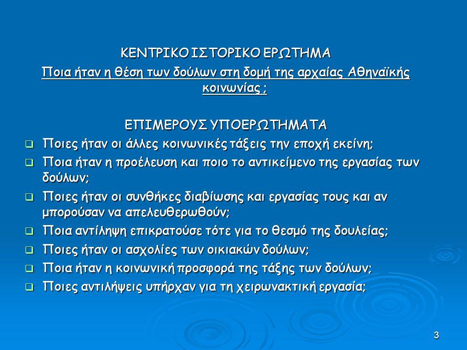 14 «Γενικά έχει υπολογιστεί ότι τον 5ο αιώνα, από τους 90.000 δούλους που υπήρχαν στην Ελλάδα, οι 20.000 άντρες απασχολούνταν στα διάφορα μεταλλεία της χώρας.