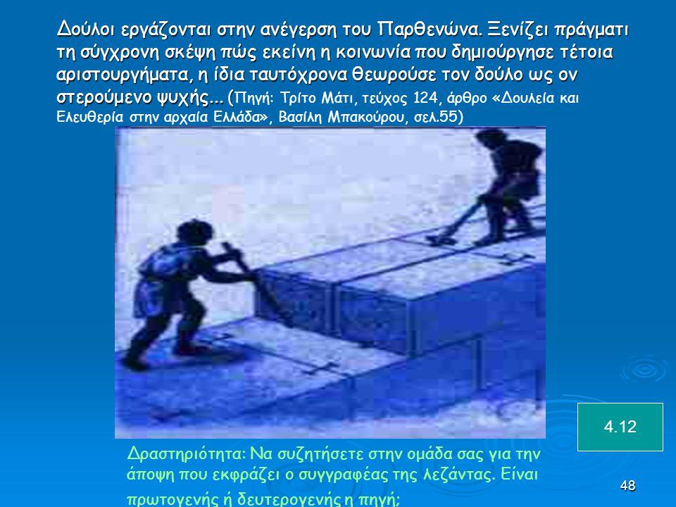 48 Δούλοι εργάζονται στην ανέγερση του Παρθενώνα.