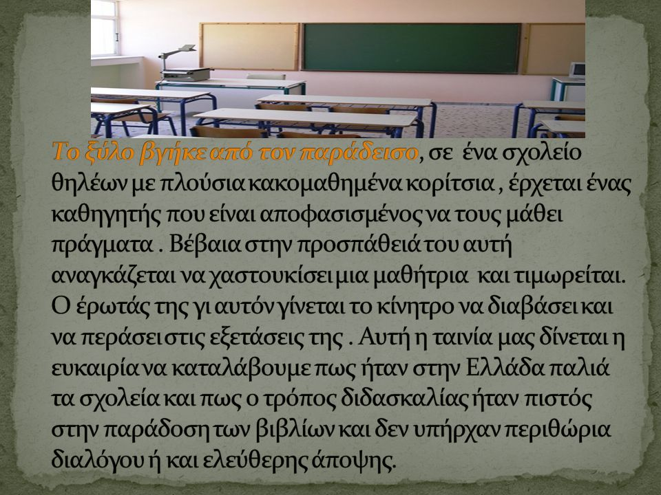 Παρατηρούμε λοιπόν πως υπάρχουν διαφορετικά είδη δασκάλων σε κάθε εποχή και σε κάθε σχολείο.