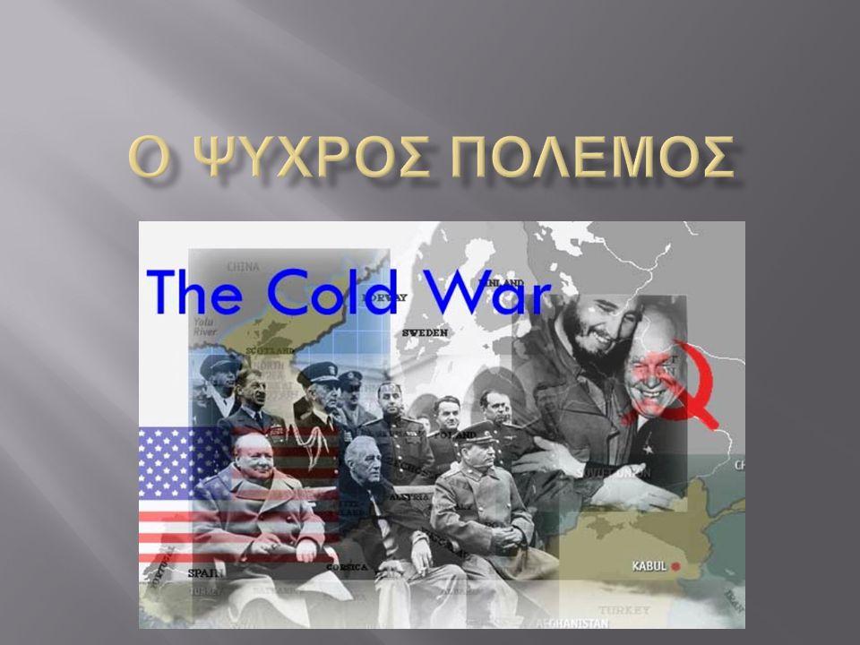  Ο Ψυχρός Πόλεμος ήταν μία περίοδος πολιτικών διενέξεων, πολιτικής έντασης και οικονομικού ανταγωνισμού μεταξύ της Σοβιετικής Ένωσης και των χωρών που την υποστήριζαν και του Δυτικού κόσμου, κυρίως της Αμερικής, μετά το τέλος του 2 ου Παγκοσμίου Πολέμου και διήρκεσε από το 1945 έως το 1991.