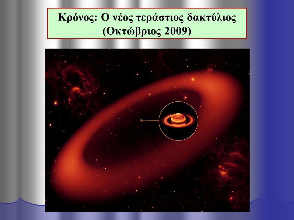 Κρόνος: Ο νέος τεράστιος δακτύλιος (Οκτώβριος 2009)
