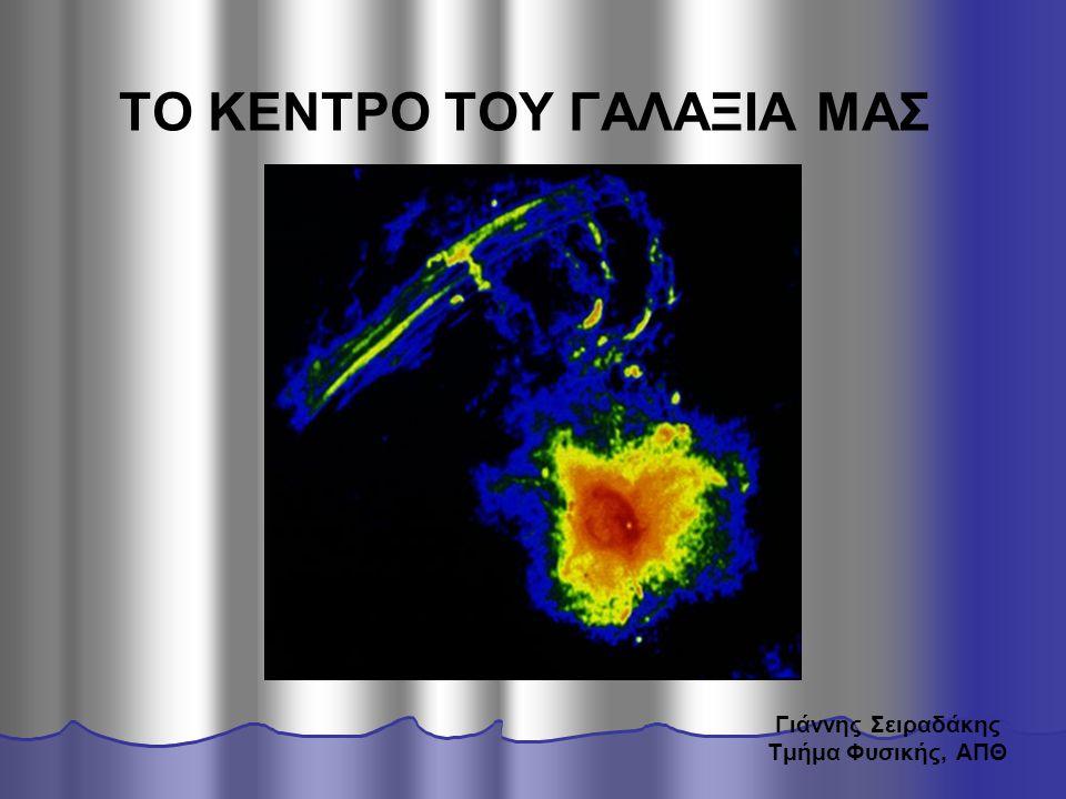 ΤΟ ΚΕΝΤΡΟ ΤΟΥ ΓΑΛΑΞΙΑ ΜΑΣ Γιάννης Σειραδάκης Τμήμα Φυσικής, ΑΠΘ