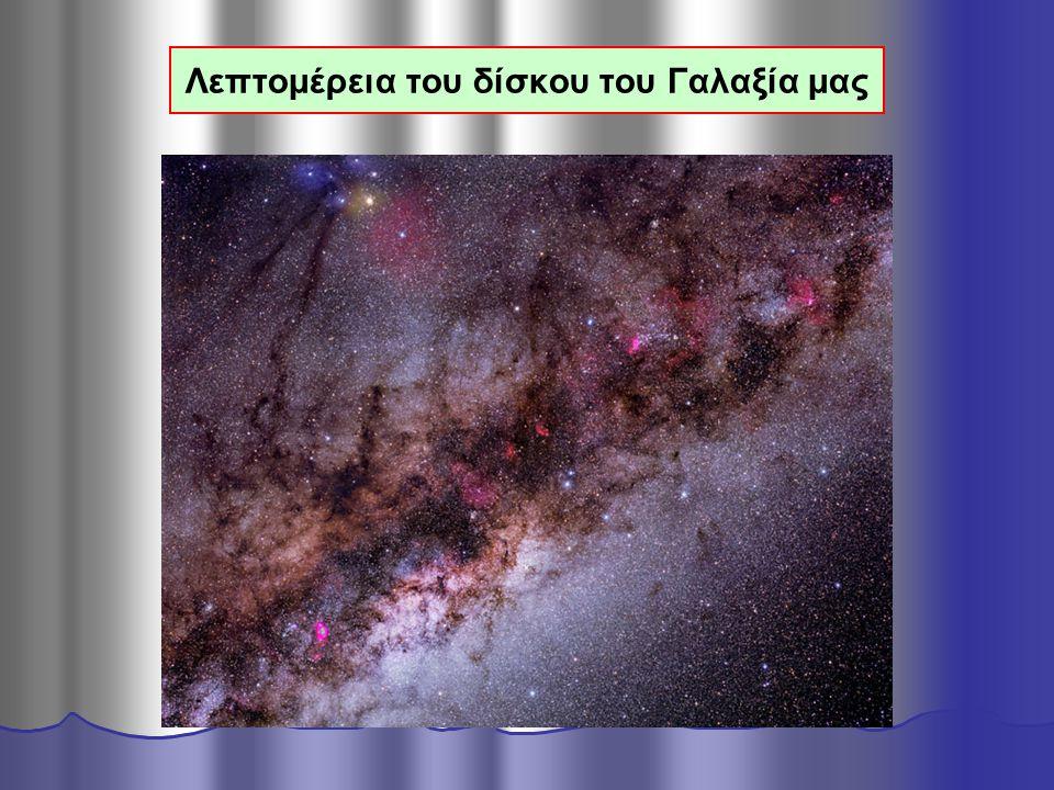 Λεπτομέρεια του δίσκου του Γαλαξία μας