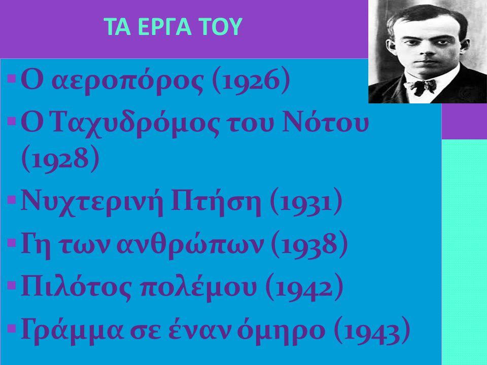 ΤΑ ΕΡΓΑ ΤΟΥ  Ο αεροπόρος (1926)  Ο Ταχυδρόμος του Νότου (1928)  Νυχτερινή Πτήση (1931)  Γη των ανθρώπων (1938)  Πιλότος πολέμου (1942)  Γράμμα σε έναν όμηρο (1943)