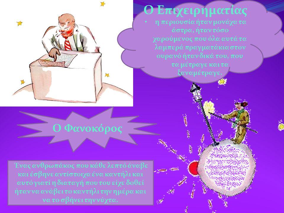 Ο Φανοκόρος Ο Επιχειρηματίας η περιουσία ήταν μονάχα τα άστρα, ήταν τόσο χαρούμενος που όλα αυτά τα λαμπερά πραγματάκια στον ουρανό ήταν δικά του, που τα μέτραγε και τα ξαναμέτραγε.