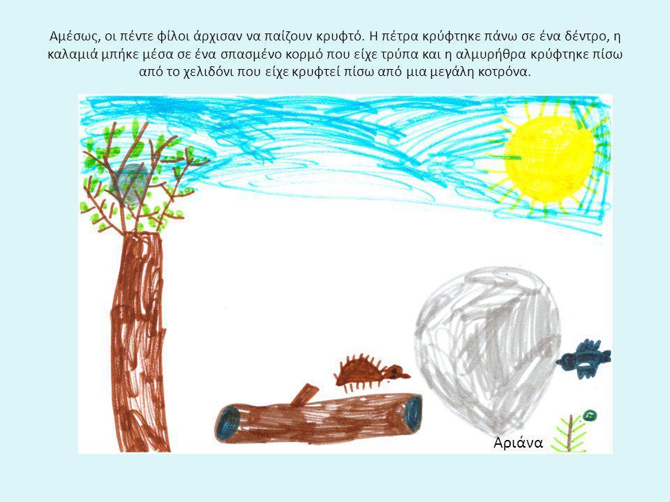 Αμέσως, οι πέντε φίλοι άρχισαν να παίζουν κρυφτό. Η πέτρα κρύφτηκε πάνω σε ένα δέντρο, η καλαμιά μπήκε μέσα σε ένα σπασμένο κορμό που είχε τρύπα και η