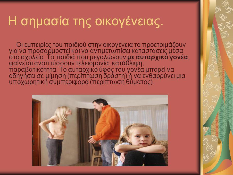 Η σημασία της οικογένειας. Οι εμπειρίες του παιδιού στην οικογένεια το προετοιμάζουν για να προσαρμοστεί και να αντιμετωπίσει καταστάσεις μέσα στο σχο