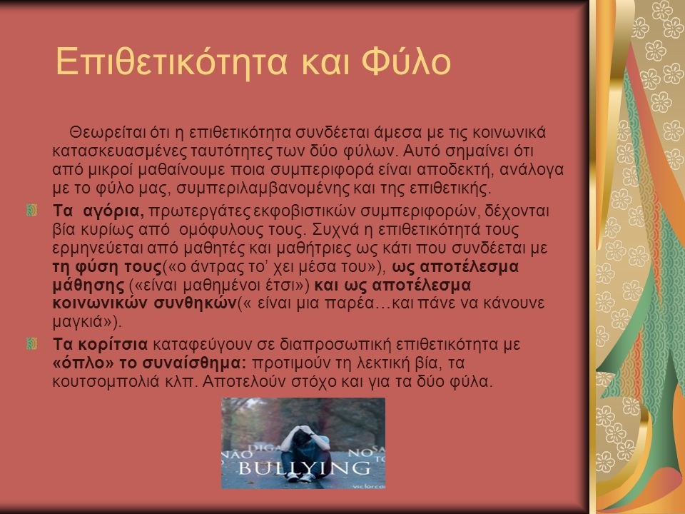 Ο ρόλος του εκπαιδευτικού σε περιστατικά βίας.