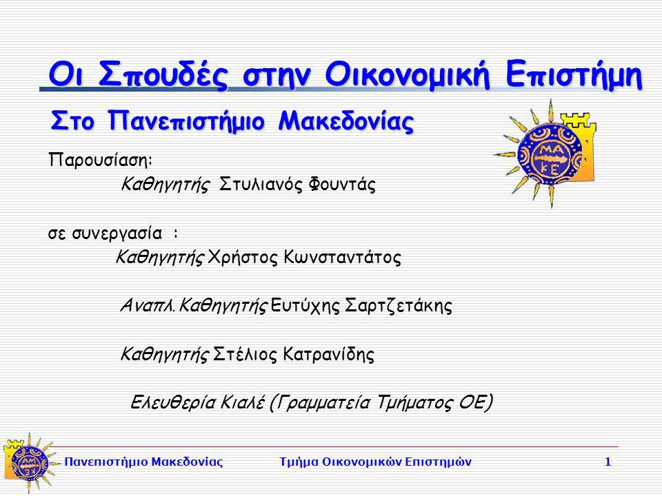 Πανεπιστήμιο ΜακεδονίαςΤμήμα Οικονομικών Επιστημών1 Οι Σπουδές στην Οικονομική Επιστήμη Παρουσίαση: Καθηγητής Στυλιανός Φουντάς σε συνεργασία : Καθηγητής Χρήστος Κωνσταντάτος Αναπλ.