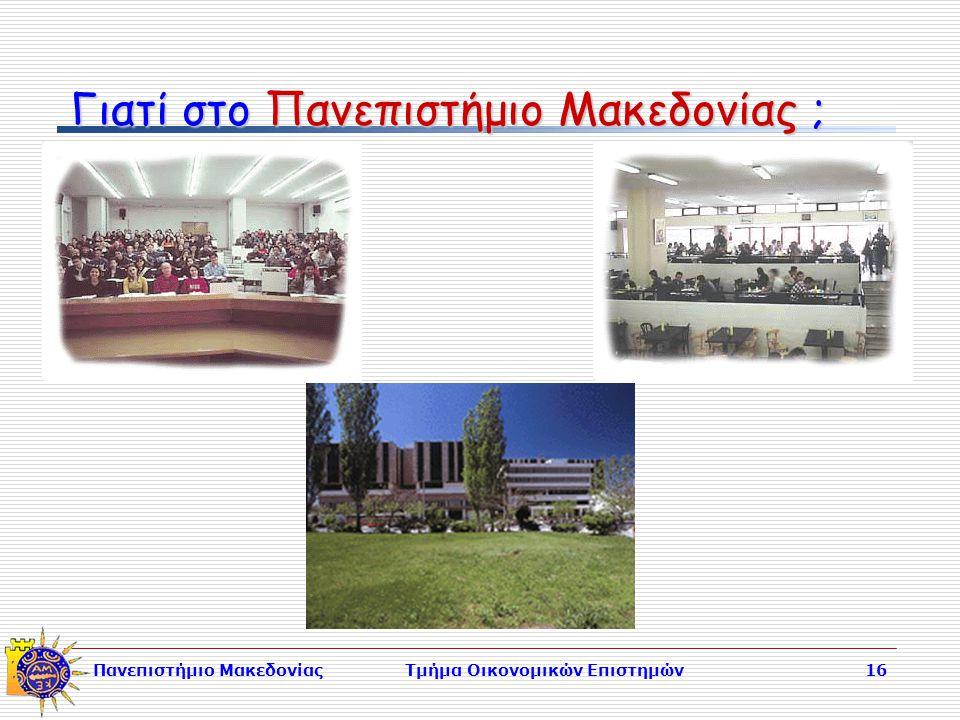 Πανεπιστήμιο ΜακεδονίαςΤμήμα Οικονομικών Επιστημών16 Γιατί στο Πανεπιστήμιο Μακεδονίας ;