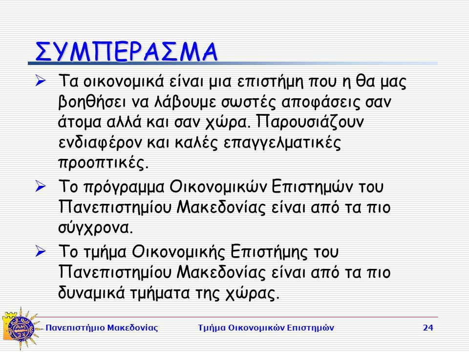 Πανεπιστήμιο ΜακεδονίαςΤμήμα Οικονομικών Επιστημών24 ΣΥΜΠΕΡΑΣΜΑ  Τα οικονομικά είναι μια επιστήμη που η θα μας βοηθήσει να λάβουμε σωστές αποφάσεις σαν άτομα αλλά και σαν χώρα.
